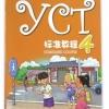 YCT Standard Course (4) YCT标准教程