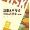 เตรียมสอบHSK ระดับ5 汉语水平考试模拟试题集(5级)第2版
