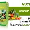 NUTRIBASE ผลิตภัณฑ์ดีท็อกซ์ไฟเบอร์ ลดน้ำหนัก ขับสารพิษ ล้างลำไส้ 1 ซอง = ผัก 5-8 กก.