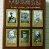 การ์ด/ไพ่สะสม ชุดบุคคลสำคัญของจีน (1)