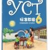 YCT Standard Course (6) YCT标准教程