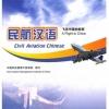 ภาษาจีนสำหรับธุรกิจการบิน 民航汉语:飞往中国的航班