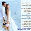 การ์ดแต่งงานรูปภาพ HDD-076