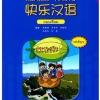 แบบเรียน KUAILE HANYU(เล่ม1)ภ.ภาษาไทย 快乐汉语