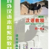 Hanyu Jiaocheng (1/1) ซิวติงเปิ่น +CD 汉语教程(修订本)第一册上+CD