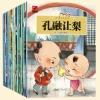 ชุดนิทานคลาสสิกจีน ชุด20เล่ม 中国经典故事20本