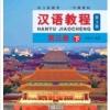 Hanyu Jiaocheng เล่ม3/2 (3rd Editions) 汉语教程 第三版 三册 下