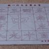 พู่กันเขียนน้ำ ชุดอักษรจง (中字)
