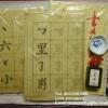 ชุดอักษรพู่กันจีน เซ็ทพื้นฐาน 中楷描红练习纸 (套装)