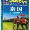 亲历者·Just Go:泰国