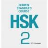 HSK Standard Course 2 แบบฝึกหัด HSK标准教程 2 练习册+CD