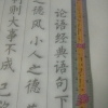 แบบคัดอักษรพู่กันจีน คัมภีร์(หลุนยวี่2)论语(下) อักษรเสี่ยวข่าย小楷 心经宣纸书法练习抄经临摹小楷字帖