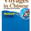 Voyages In Chinese (2) แบบฝึกหัด +CD 中学汉语(2) 练习册