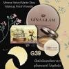แป้งฝุ่น แป้งฝ่น Gina Glam Mineral Velvet Power G39