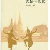 วัฒนธรรมประเพณีพื้นบ้านไทย 泰国民俗与文化