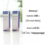 Dexoryl 10 g.