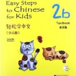 Easy Steps to Chinese for Kids (2b) Textbook 轻松学中文(少儿版)2b 课本