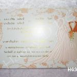 HG36-E การ์ดแต่งงานแบบเดี่ยว