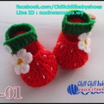 รองเท้าสตรอดอกเบอร์รี่สีแดง ขนาด 1-3 เดือน