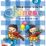 Sing your way to Chinese (5) พร้อมCD