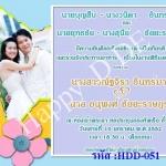 การ์ดแต่งงานรูปภาพ HDD-051