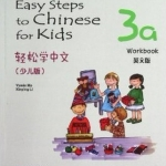 Easy Steps to Chinese for Kids (3a) Workbook 轻松学中文(少儿版)3a 练习册