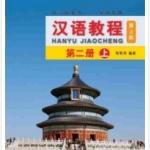 Hanyu Jiaocheng เล่ม2/1 (3rd Editions) 汉语教程 第三版 二册 上