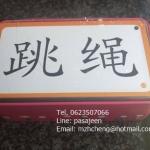 บัตรคำศัพท์ ชนิดเเข็ง ขนาด12.5x7cm 60ใบ
