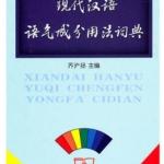 ไวยากรณ์ภาษาจีน 现代汉语语气成分用法词典