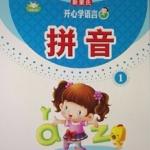 Pinyin เสียงในภาษาจีน (1)