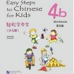 Easy Steps to Chinese for Kids (4b) Workbook 轻松学中文(少儿版)4b 练习册