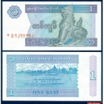 ธนบัตรประเทศพม่า P-69 ชนิดราคา 1 KYARTS (จ๊าต) ของแท้ใหม่เอี่ยม ยังไม่ใช้