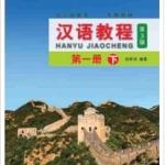 Hanyu Jiaocheng เล่ม1/2 (3rd Editions) 汉语教程 第三版 一册 下