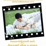 การ์ดแต่งงานรูปภาพ HDD-079