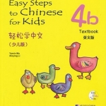 Easy Steps to Chinese for Kids (4b) Textbook 轻松学中文(少儿版)4b 课本