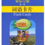 Flash Card บัตรคำศัพท์ (1)