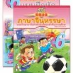 ภาษาจีนหรรรษา(6)+ แบบฝึกหัด +CD 开开汉语