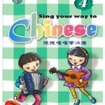 Sing your way to Chinese (4)+CD