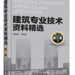 建筑专业技术资料精选 (第2版)