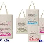 ของชำร่วย กระเป๋า ถุงผ้าลดโลกร้อน PB-hn31