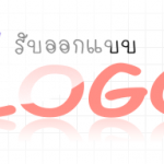 รับออกแบบโลโก้ (LOGO)