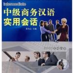 สนทนาภาษาจีนธุรกิจ (ระดับกลาง) พร้อม CD 中级商务汉语实用会话