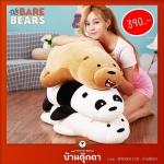 ตุ๊กตา วีแบแบร์ We bare bears (หลับ)