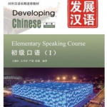Developing Chinese (1) Elementary Speaking Course((2nd Edition) 发展汉语 (1)初级口语
