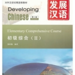 Developing Chinese (2) Elementary Comprehensive Course 发展汉语 (二)初级综合
