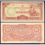 ธนบัตรประเทศพม่า P-16 ชนิดราคา 10 RUPEES (รูปี) ของแท้ใหม่เอี่ยม ยังไม่ใช้