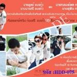 การ์ดแต่งงานรูปภาพ HDD-075