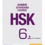 HSK Standard Course 6a แบบฝึกหัด (HSK标准教程 6上 练习册)