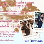 การ์ดแต่งงานรูปภาพ HDD-080