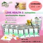 ชุดสุขภาพ Love Health Set 2